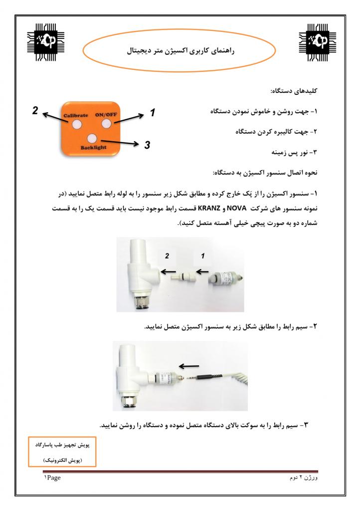 راهنای استفاده از خلوص سنج اکسیژن پویش الکترونیک ورژن 1.6 صفحه اول