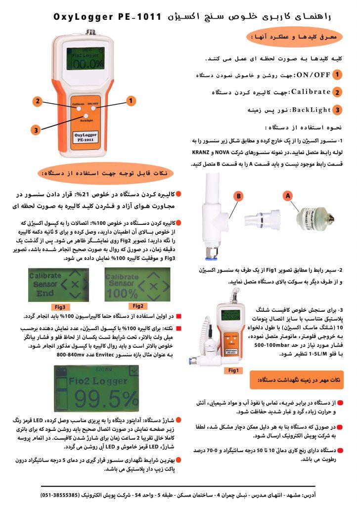 راهنمای استفاده از خلوص سنج اکسیژن PE1011 پویش الکترونیک