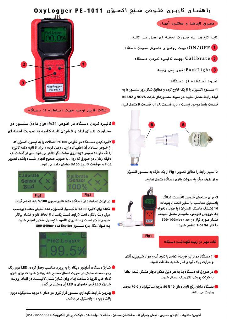 راهنمای کاربری خلوص سنج اکسیژن PE1011 پویش الکترونیک