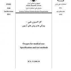 استاندارد گاز اکسیژن طبی برای مصارف پزشکی - ویژگی ها و روشهای آزمون - INSO 3240